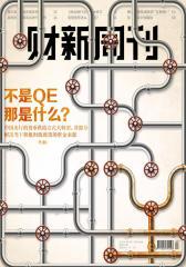财新周刊 2015年第17期 总第652期(电子杂志)