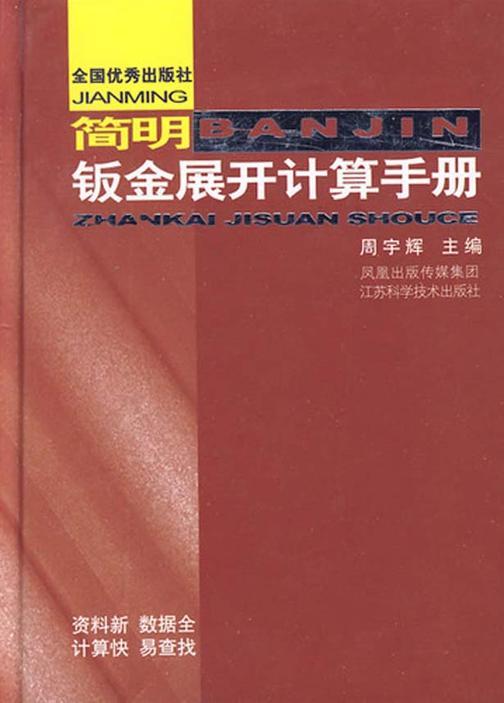 简明钣金展开计算手册(仅适用PC阅读)