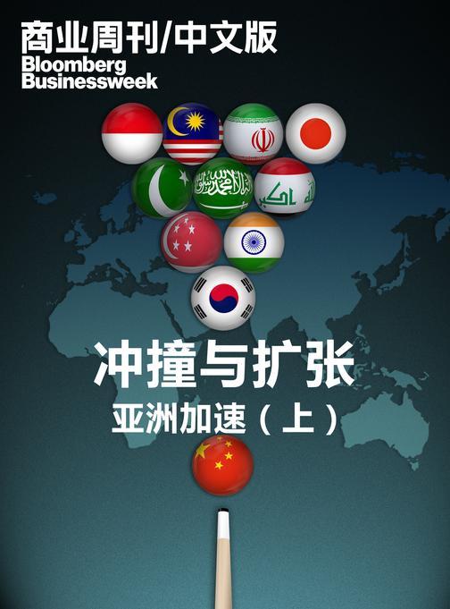 商业周刊中文版:冲撞与扩张:亚洲加速(上)(电子杂志)
