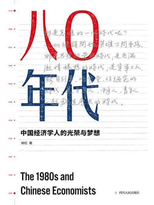 八〇年代:中国经济学人的光荣与梦想(增订本)