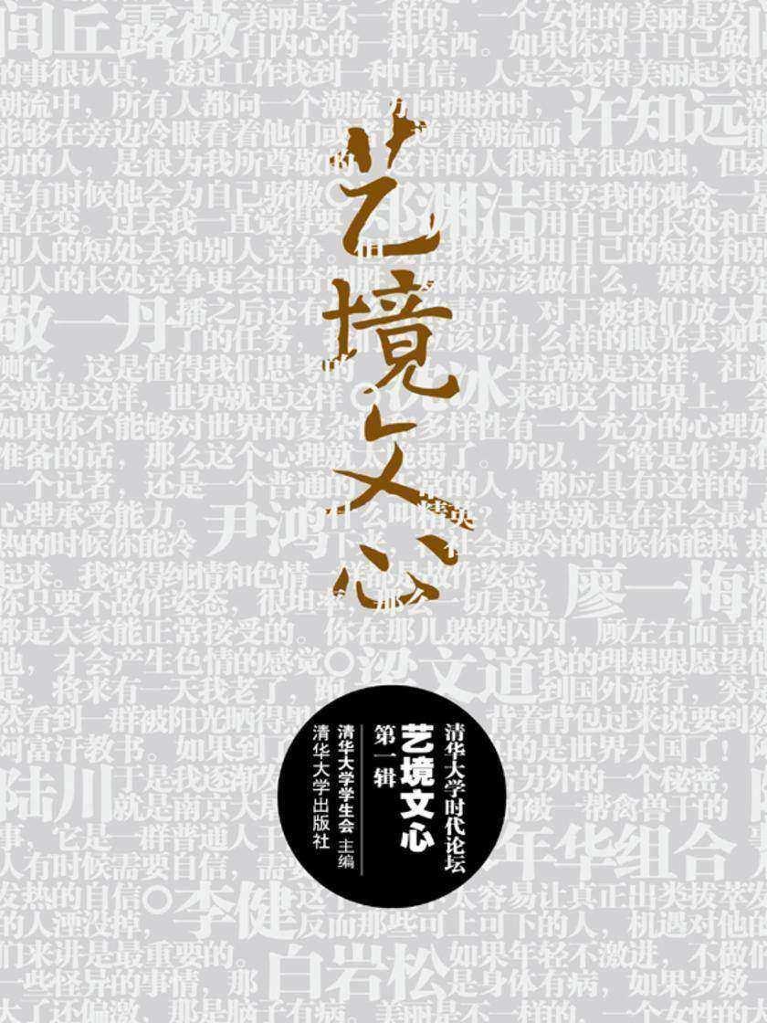 清华大学时代文艺:艺境文心.第1辑
