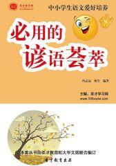 [3D电子书]圣才学习网·中小学生语文爱好培养:必用的谚语荟萃(仅适用PC阅读)