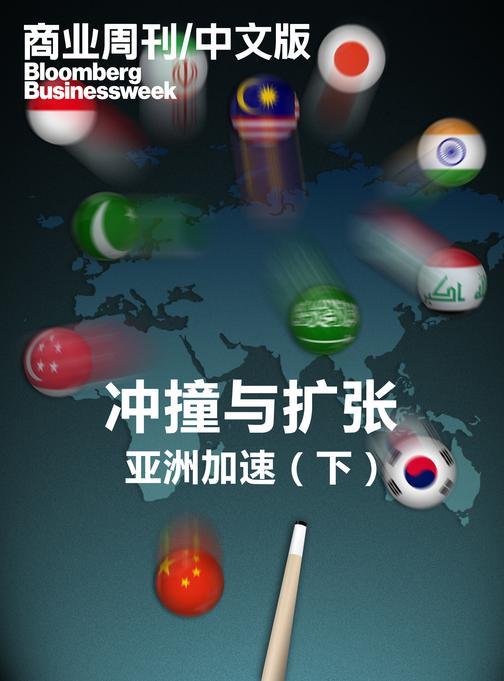 商业周刊中文版:冲撞与扩张:亚洲加速(下)(电子杂志)