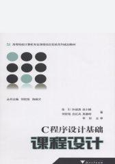 C程序设计基础课程设计