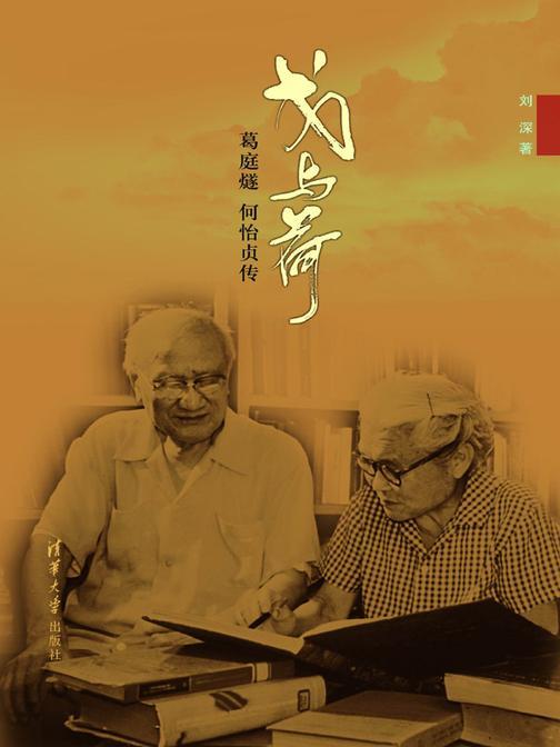 戈与荷:葛庭燧、何怡贞传(仅适用PC阅读)