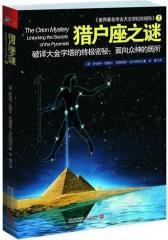 猎户座之谜(用 科学的方法理解天、地、人的神秘联系:天堂就在猎户座!)(试读本)