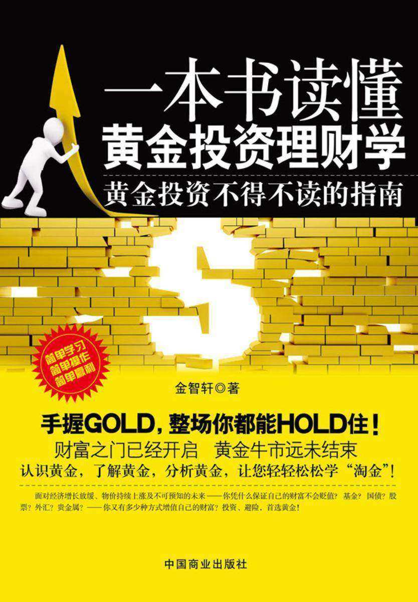 一本书读懂黄金投资理财学