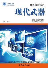 [3D电子书]圣才学习网·世界科技百科 :现代武器(仅适用PC阅读)