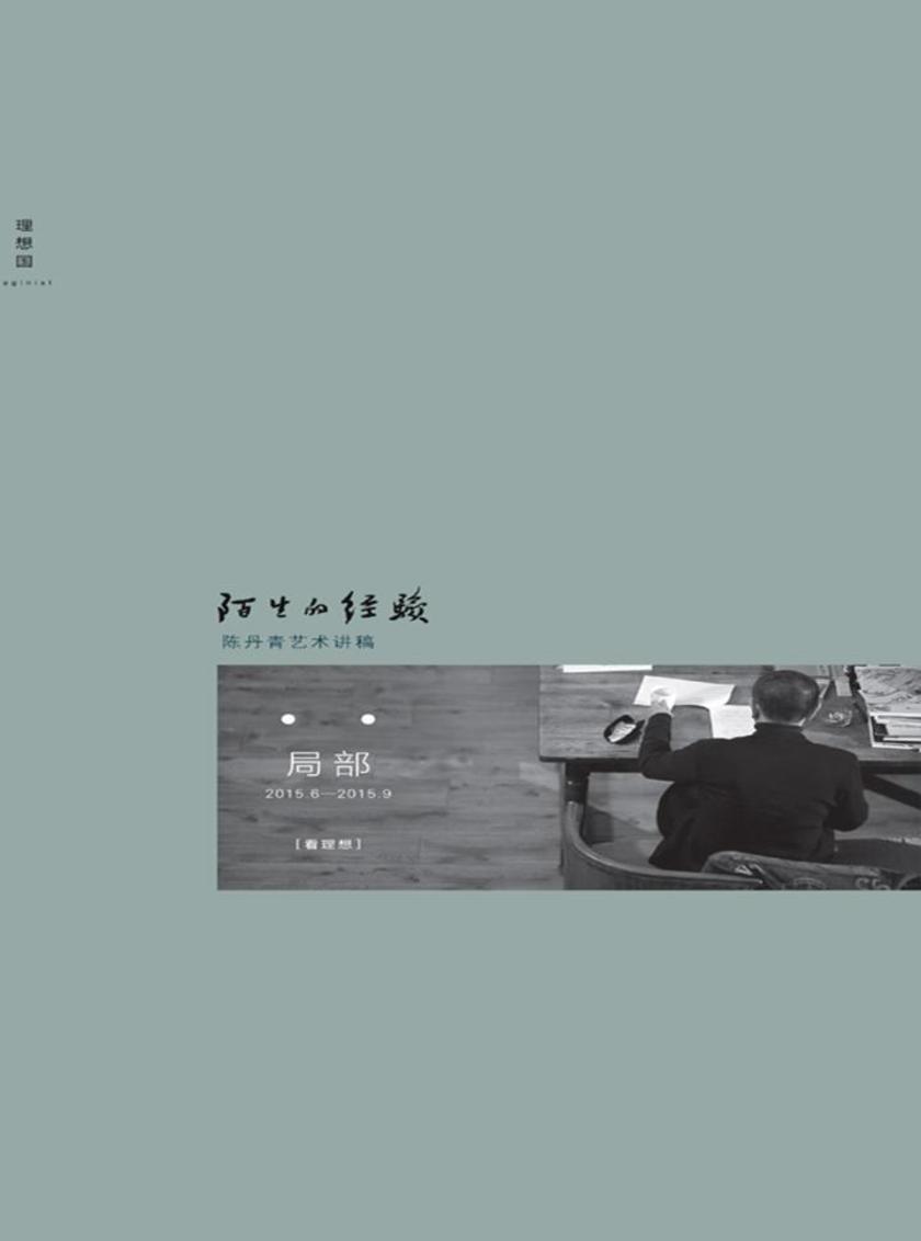 陌生的经验:陈丹青艺术讲稿