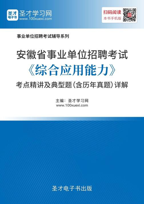 2018年安徽省事业单位招聘考试《综合应用能力》考点精讲及典型题(含历年真题)详解