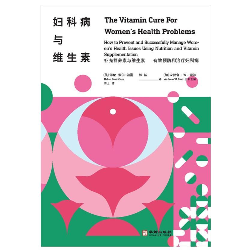 妇科病与维生素
