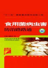 食用菌病虫害防治路路通