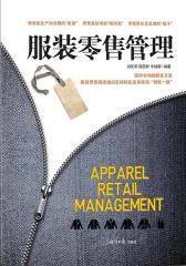 服装零售管理