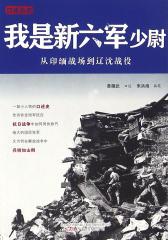 我是新六军少尉:从印缅战场到辽沈战役(电子杂志)
