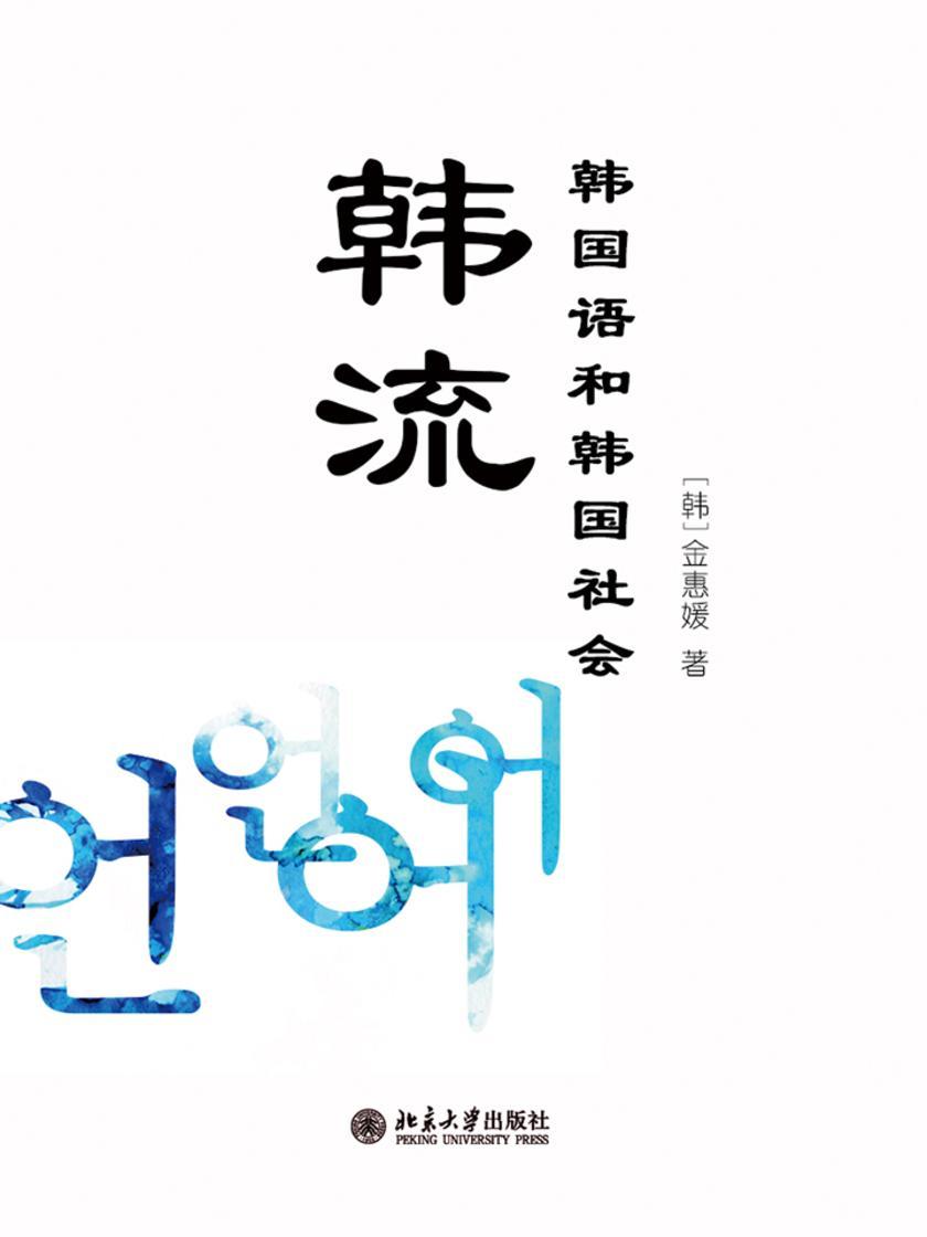 韩流:韩国语和韩国社会