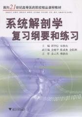 系统解剖学复习纲要和练习(仅适用PC阅读)