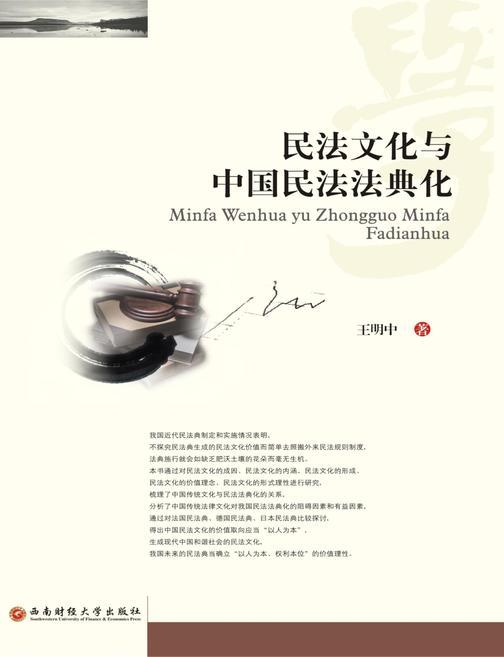 民法文化与中国民法法典化