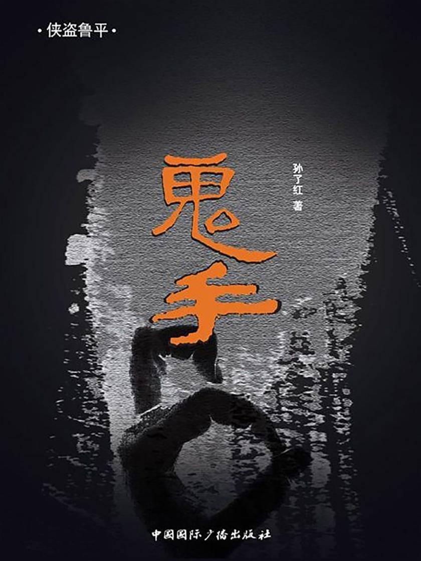鬼手(侠盗鲁平全集)