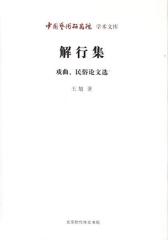 解行集(戏曲民俗论文选)-中国艺术研究院学术文库
