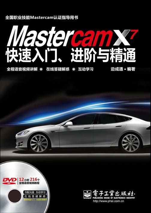 Mastercam X7快速入门、进阶与精通(全程语音视频讲解)(含DVD光盘1张)
