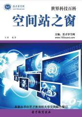 [3D电子书]圣才学习网·世界科技百科 :空间站之窗(仅适用PC阅读)