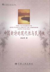 中国新诗的现代性与民间性(仅适用PC阅读)