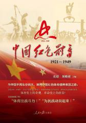 中国红色体育