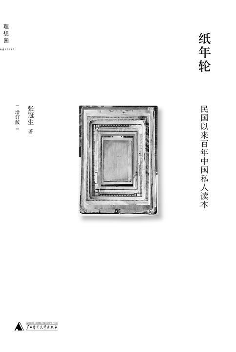 纸年轮:民国以来百年中国私人读本