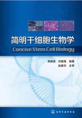 简明干细胞生物学