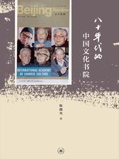 八十年代的中国文化书院