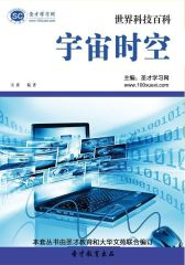 [3D电子书]圣才学习网·世界科技百科 :宇宙时空(仅适用PC阅读)