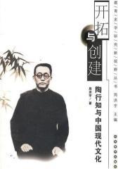 开拓与创建——陶行知与中国现代文化(仅适用PC阅读)