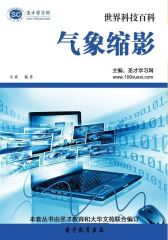 [3D电子书]圣才学习网·世界科技百科 :气象缩影(仅适用PC阅读)