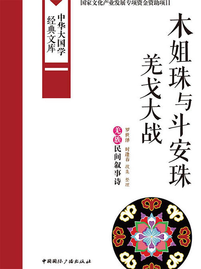 木姐珠与斗安珠·羌戈大战:羌族民间叙事诗