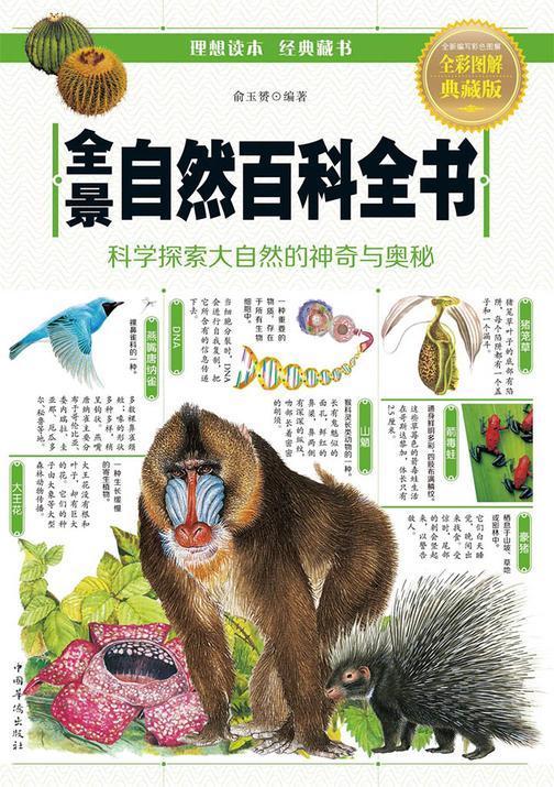 全景自然百科全书