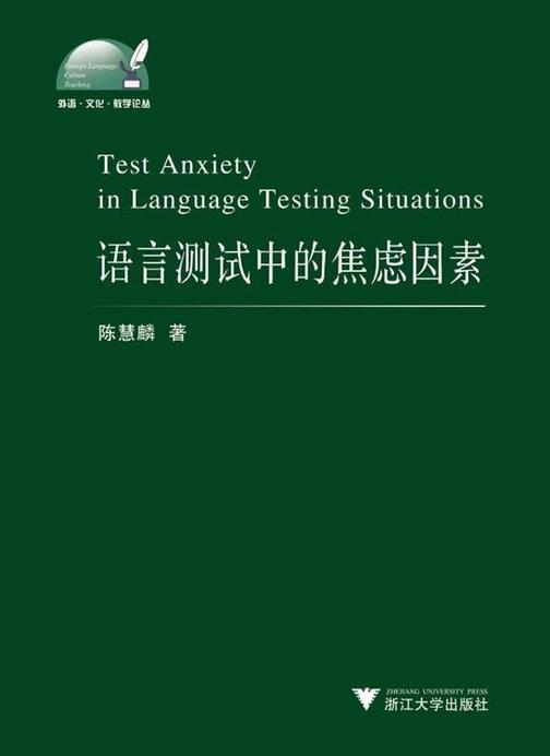 语言测试中的焦虑因素