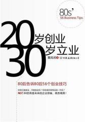 20岁创业 30岁立业(试读本)