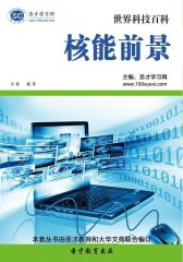 [3D电子书]圣才学习网·世界科技百科 :核能前景(仅适用PC阅读)