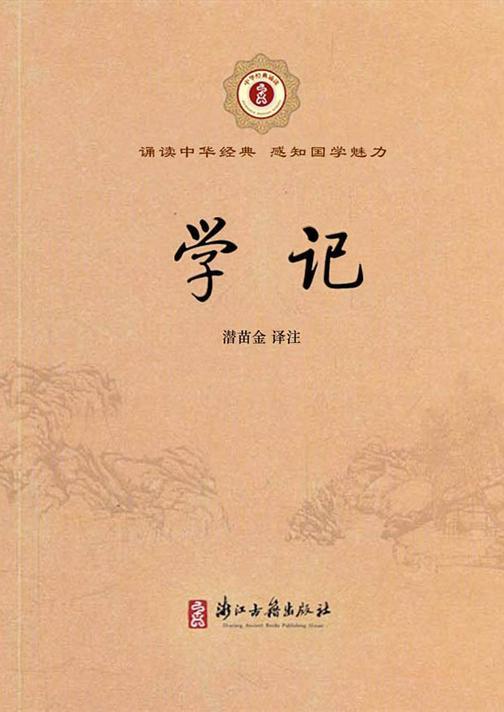 学记(电子杂志)