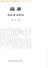 说隶(秦汉隶书研究)-中国艺术研究院学术文库