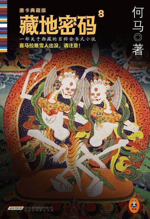 藏地密码8:喜马拉雅雪人之谜