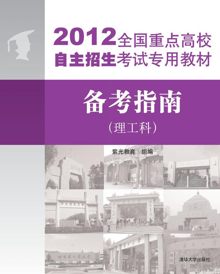 2012全国重点高校自主招生考试专用教材:备考指南(理工科)(仅适用PC阅读)