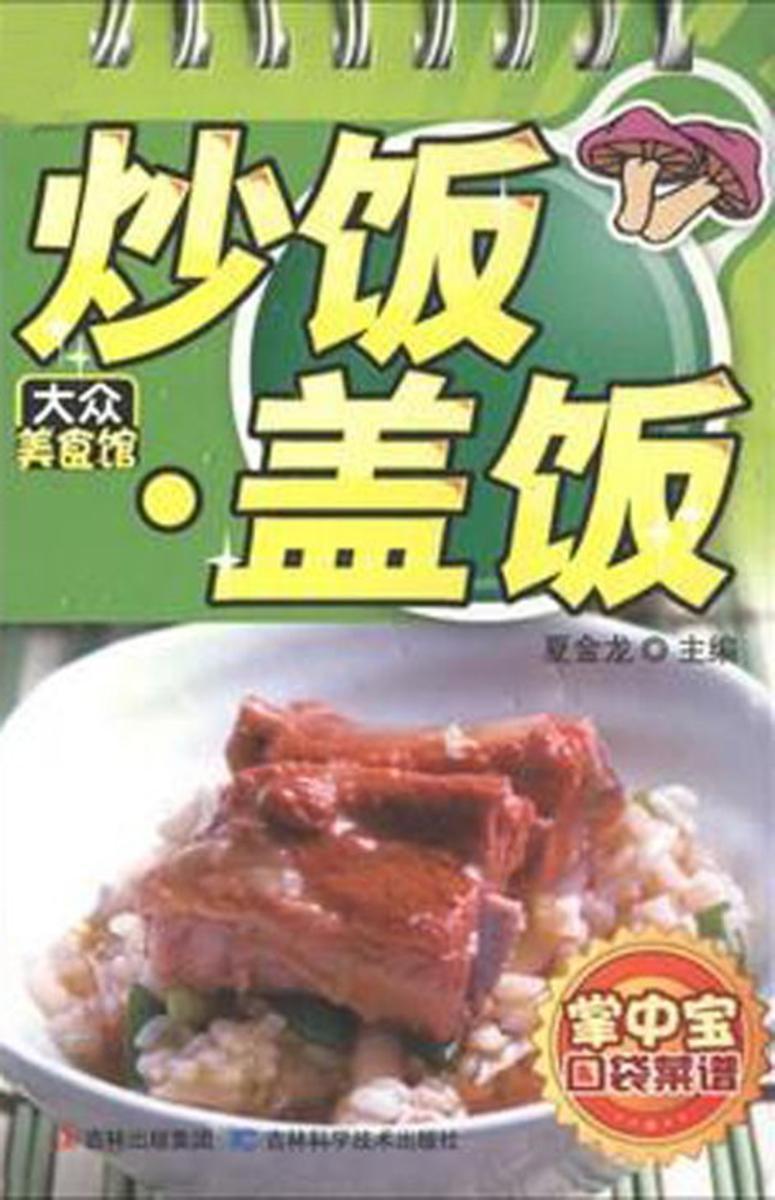 炒饭·盖饭(仅适用PC阅读)