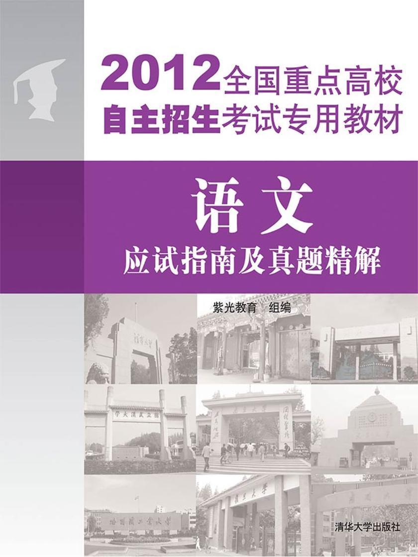 2012全国重点高校自主招生考试专用教材:应试指南及真题精解(语文)