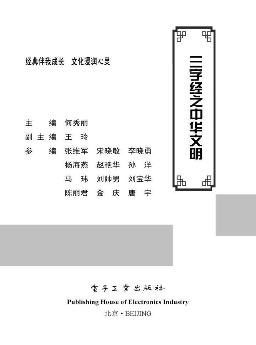三字经之中华文明