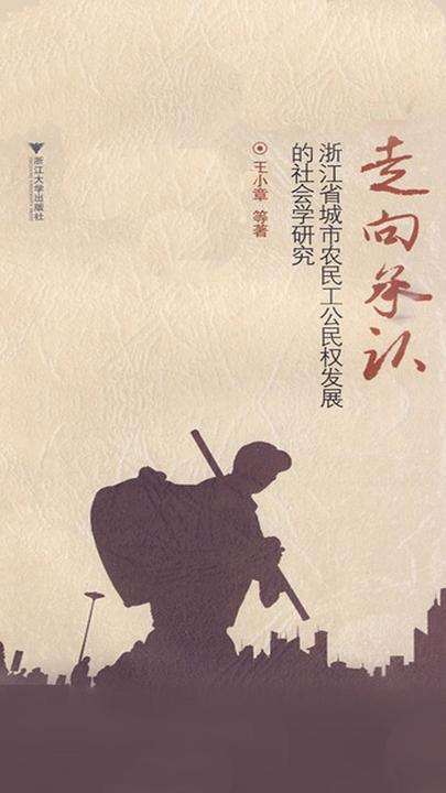 走向承认:浙江省城市农民工公民权发展的社会学研究