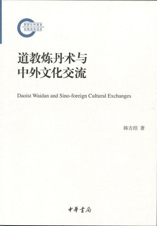 道教炼丹术与中外文化交流(仅适用PC阅读)