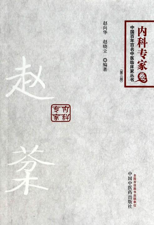 赵棻(中国百年百名中医临床家丛书)