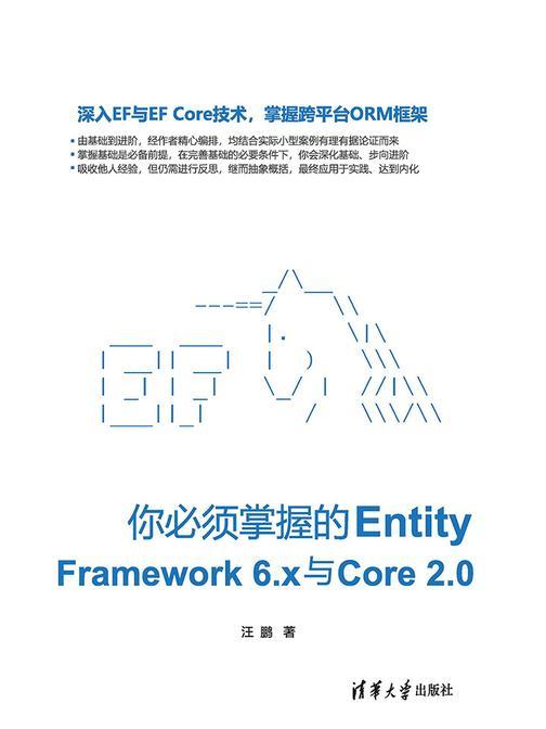 你必须掌握的Entity Framework 6.x与Core 2.0