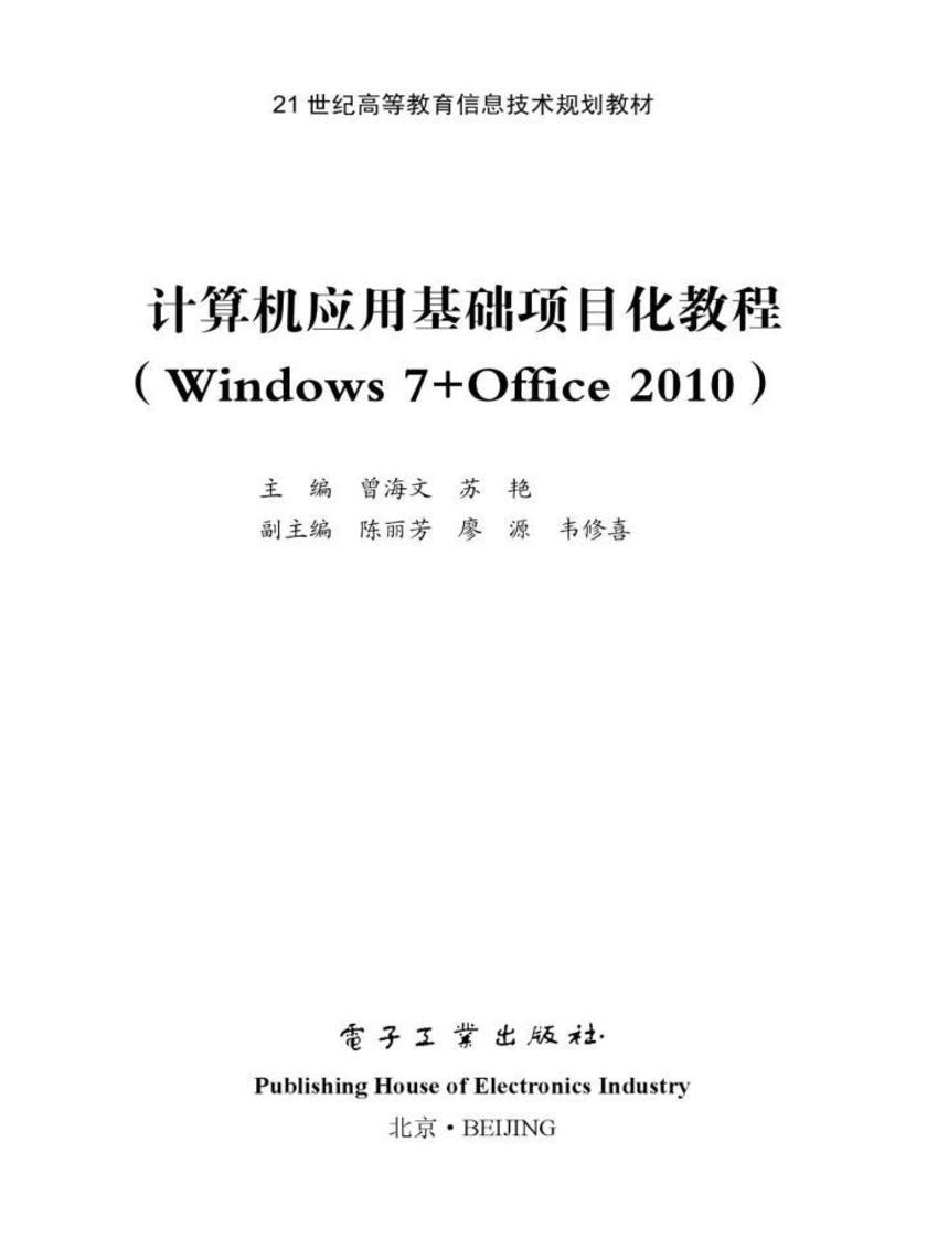 计算机应用基础项目化教程(Windows 7+Office 2010)